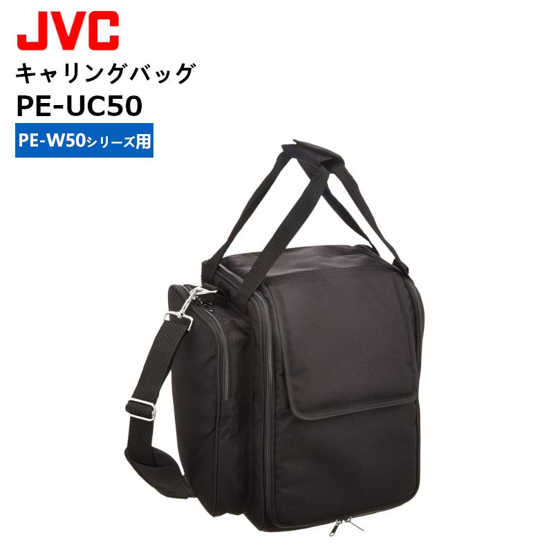 超特価SALE開催 受注生産品 PE-UC50 キャリングバッグ JVCケンウッド PE-W50シリーズ用