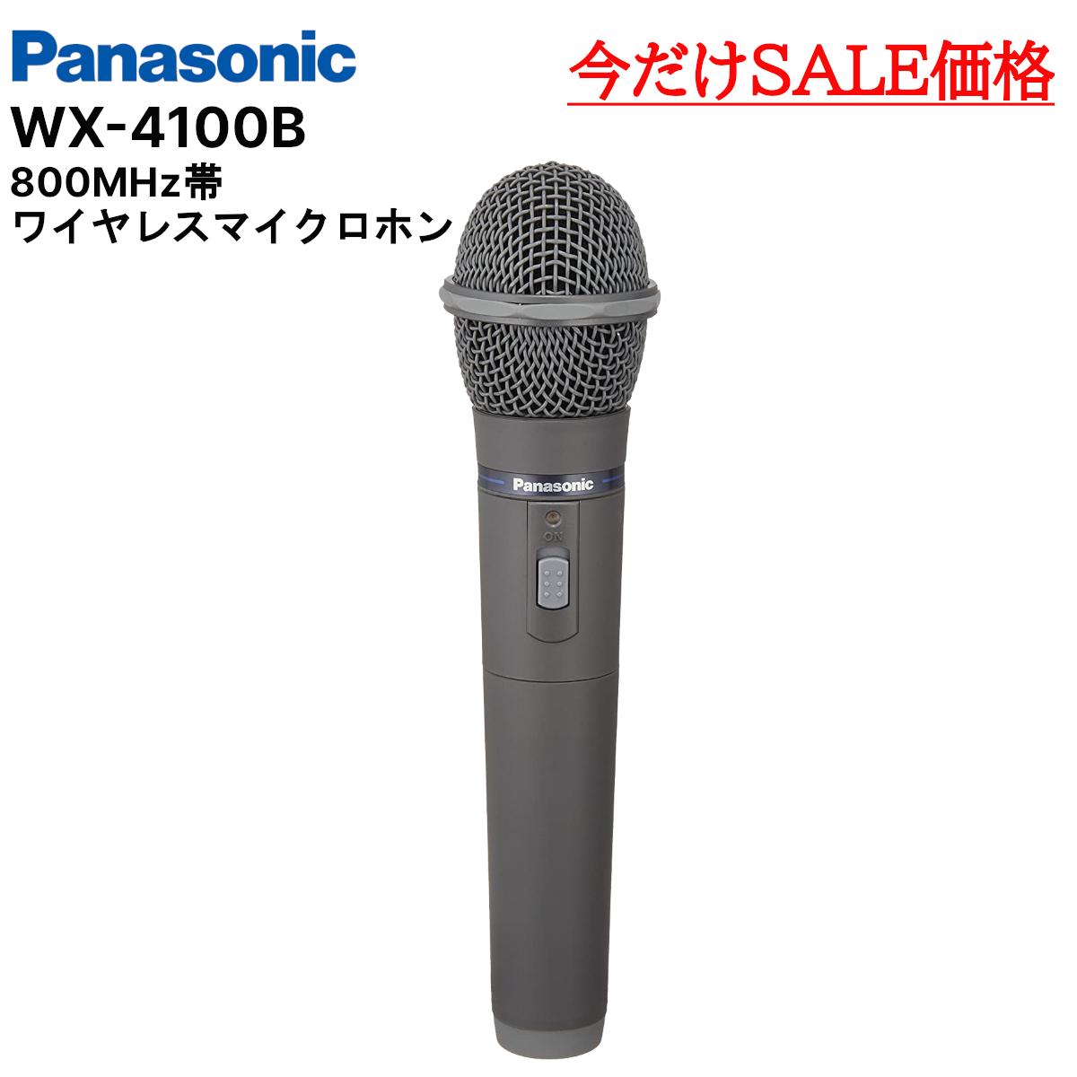 SALE対象商品 楽ロジ対象商品 WX-4100B パナソニック ワイヤレスマイクロホン 800MHz Panasonic 格安 WX4100B 正規認証品 新規格