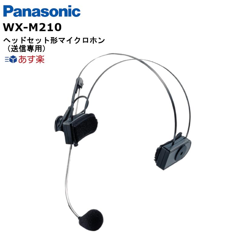 楽ロジ対象商品 公式ストア WX-M210 パナソニック ヘッドセット型マイクロホン 今ダケ送料無料 Panasonic