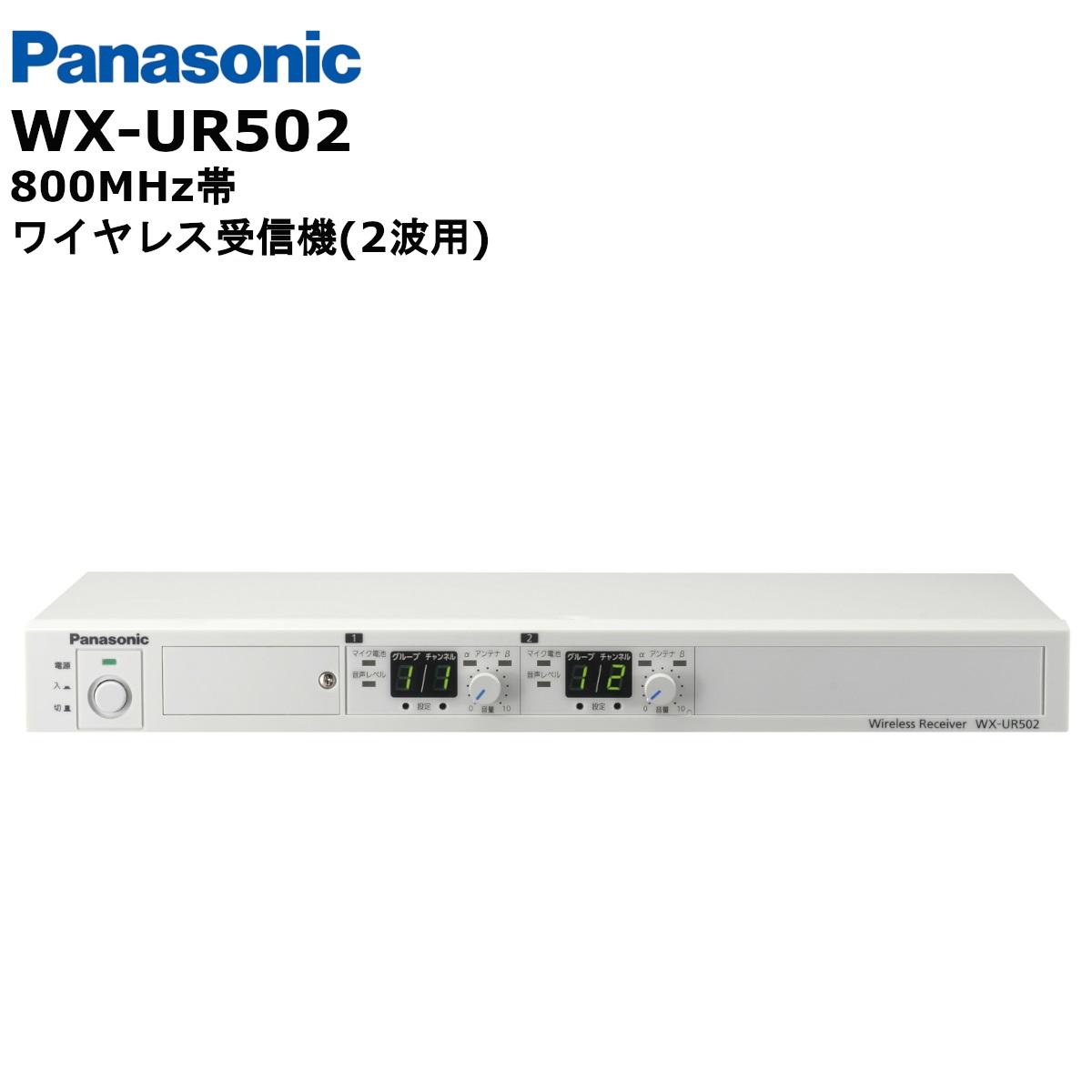 クリアな拡声を実現するワイヤレス受信機 WX-UR502 パナソニック Panasonic 800MHz帯ワイヤレス受信機 新作送料無料 価格 2波用 WXUR502