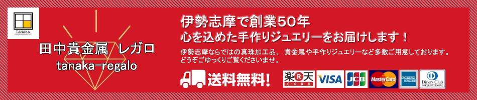 田中貴金属 レガロ:伊勢志摩真珠、手作りジュエリーなどを取り扱う店舗です。