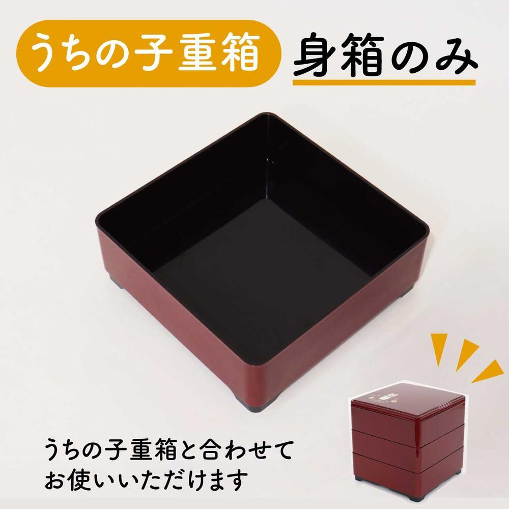 うちの子重箱専用の身箱です 段の追加ができます 割り引き 10%OFF うちの子重箱 身箱 うちの子重箱用 単品には蓋がつきません 合わせてご注文ください