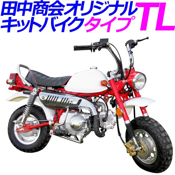 【予約】【新車】キットバイクタイプTL レッド 50ccエンジン搭載