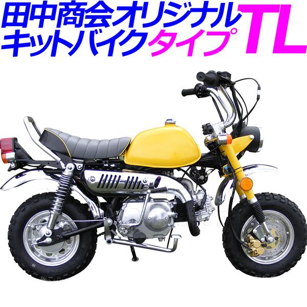 【新車】キットバイクタイプTL イエロー 90ccエンジン搭載