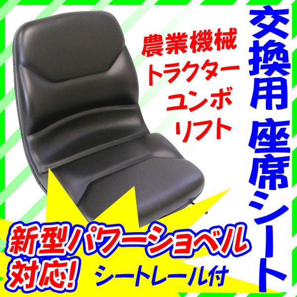 【送料無料】建設機械 農業機械用 新品座席【smtb-MS】
