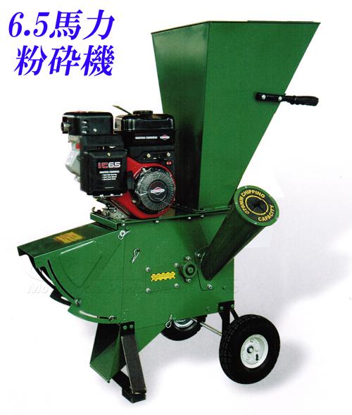 【送料無料】パワフル6.5馬力家庭用粉砕機エンジン式【smtb-MS】【法人様配送可】