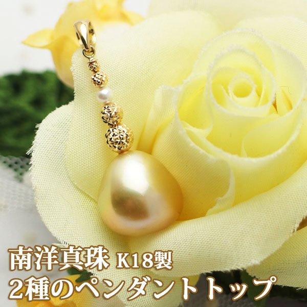 【南洋真珠】13mmと14mmのバロック ペンダントトップ K18製【あす楽対応】【送料無料】【真珠 パール】