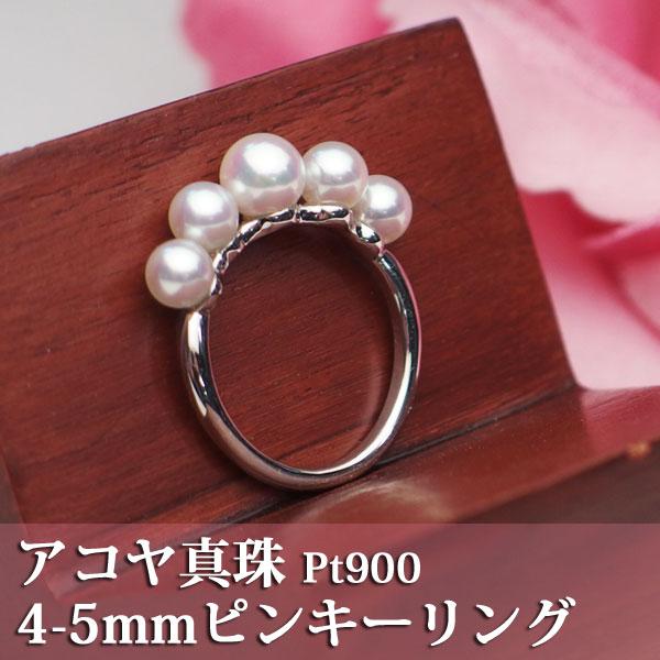 【Cafeクーポン不可】【アコヤ真珠】Pt900製 4-5mm ピンキーリング 5号【送料無料】【smtb-m】【真珠 パール】