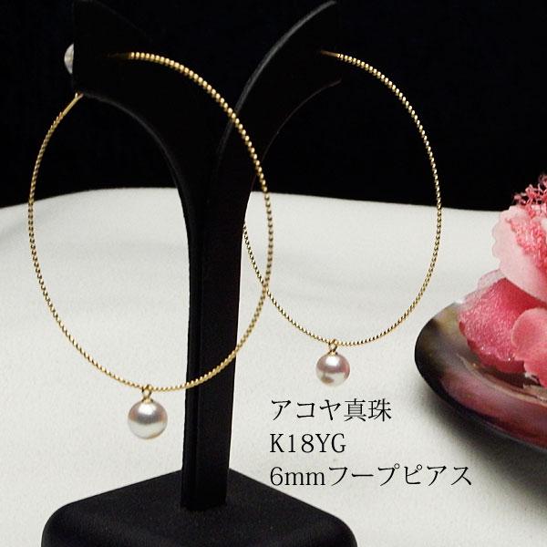 【アコヤ真珠】K18YG製 6mmフープピアス【送料無料】【あす楽対応】【smtb-m】【真珠 パール】