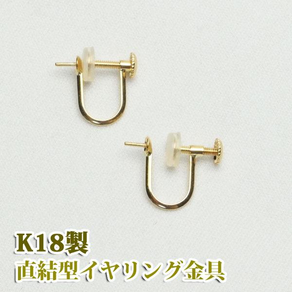 【パーツ】K18製 ねじ式直結イヤリング金具