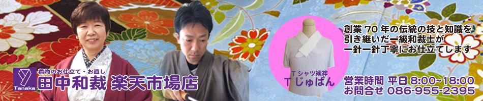 田中和裁 楽天市場店:田中和裁は着物のお仕立て・お直し、和の教室を行っております。