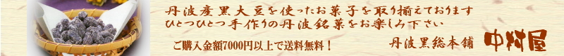 丹波黒総本舗 株式会社 中村屋:丹波産黒大豆を使ったひとつひとつ手作りの丹波銘菓をお楽しみ下さい