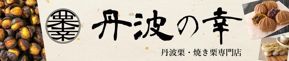 丹波の幸 楽天市場店:丹波地方産の丹波栗の販売