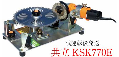 共立 チップソー専用YSK770E 中速グラインダー付