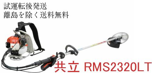 共立 やまびこ 刈払機・草刈機RMS2320LT 背負いハンドル 軽量・スナップスタート 刈払機