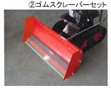 地面を保護します取り寄せ品の為 メーカー在庫切れの場合がございます 新型 共立 小型除雪機 おしゃれ KSG801 超特価 BSG800用ゴムスクレーパーセット 自走除雪機KSG802