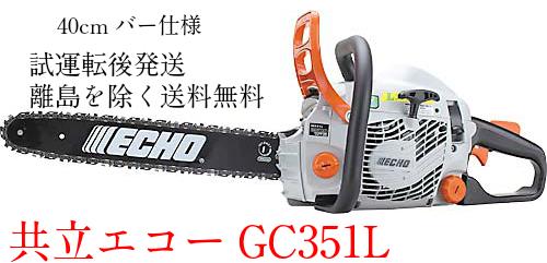共立 エコー やまびこ チェーンソー GC351L【40cmバー】【91VG57E】