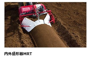 ヤンマー 内外盛整形器MRT 7S0024-79001