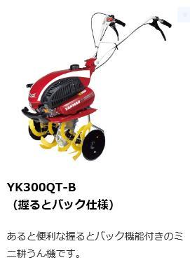 ヤンマー ミニ耕うん機 管理機 YK300QT-B(握るとバック仕様) 送料無料