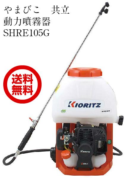 共立 共立 エンジン式 やまびこ 背負い動噴SHRE105G 10L 10L 噴霧器 エンジン式 動噴, 境町:782d210f --- idelivr.ai