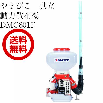 共立 動力散布機 DMC801F