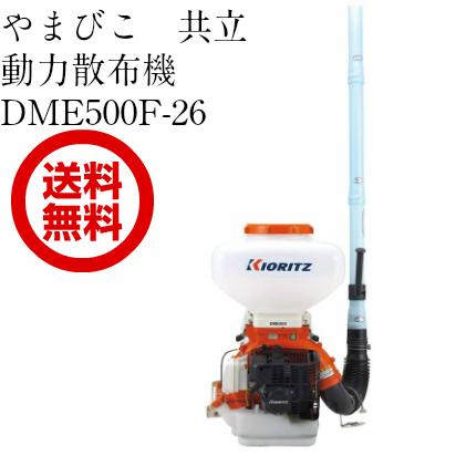 【予約中!】 共立 動力散布機 DME500F-26:田んぼや-ガーデニング・農業