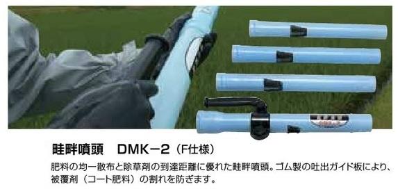 共立 畦畔噴頭 DMK-2