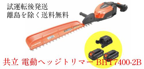 共立 電動ヘッジトリマー BHT7400-2B バッテリー2個モデル
