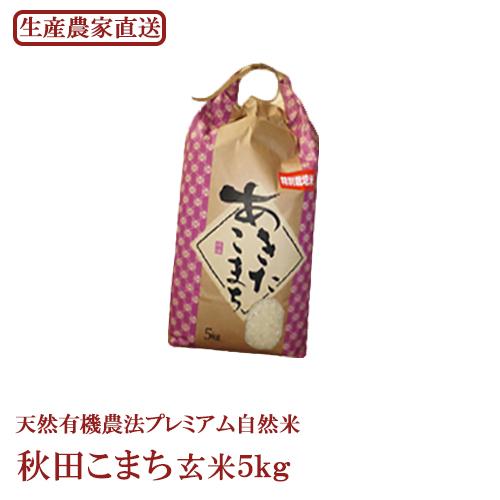 天然有機農法プレミアム自然乾燥米(秋田こまち)玄米または白米5kg【送料無料】