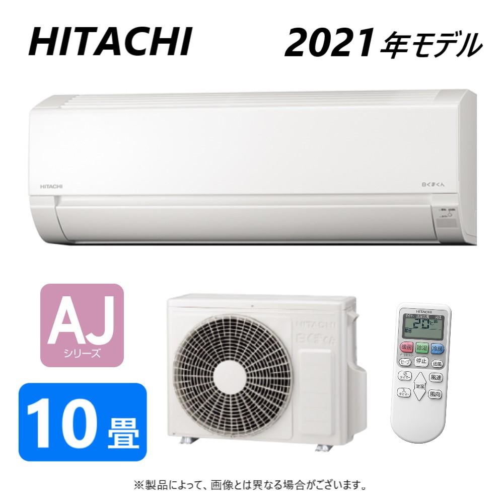ŧ§ あす楽対応品 2021年型 シンプルエアコン 日立 ルームエアコン 冷暖除湿 AJシリーズ RAS-AJ28L W 訳あり品送料無料 定価 : RAS-AJ28L-W + 旧RAS-AJ28K しろくまくん RAS-L28LE7 10畳 ∴同等品→ RAS-A28K RAS-AW28L リモコン RAC-AJ28L 2021年 白くまくん HITACHI