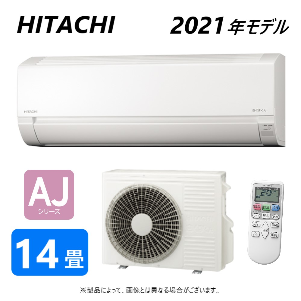 ŧ§ あす楽対応品 2021年型 シンプルエアコン 日立 ルームエアコン 冷暖除湿 AJシリーズ RAS-AJ40L2 W : 贈答品 RAS-AJ40L2-W + 旧RAS-AJ40K2 14畳 HITACHI RAS-L40J2E7 激安超特価 RAS-A40K2 リモコン 単200V しろくまくん ∴同等品→ RAC-AJ40L2 白くまくん 2021年