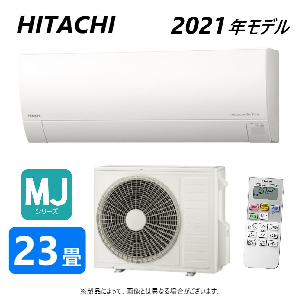 セール商品 ŧ§ あす楽対応品 2021年発売 新モデル 日立 ルームエアコン 冷暖除湿 MJシリーズ RAS-MJ71L2 W : RAS-MJ71L2-W + 旧RAS-MJ71K2 リモコン RAS-HM71J2 しろくまくん 高品質 ∴同等品→ 23畳 RAS-YX71L2 白くまくん RAC-MJ71L2 HITACHI RAS-G71L2 単200V 2021年
