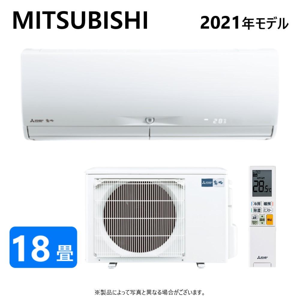 § 2021年モデル 3月18日発売 ご予約も可 三菱 ルームエアコン 霧ヶ峰 冷暖 除湿 お買い得品 ムーブアイ JXVシリーズ MSZ-JXV5621S-W: MUZ-JXV5621S リモコン + 18畳 単200V MITSUBISHI 通販 激安◆ ピュアホワイト 旧品番 2021年モデル∴ MSZ-JXV5621S-W-IN MSZ-JXV5620S-W