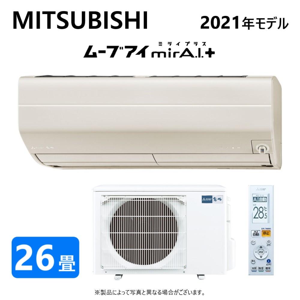 三菱  ルームエアコン 霧ヶ峰 冷暖・除湿・ムーブアイ・風除・空清・Zシリーズ・MSZ-ZXV8021S(T):(MSZ-ZXV8021S-T-IN + MUZ-ZXV8021S + リモコン )・単200V・26畳・2021年モデル∴ ブラウン (旧品番 MSZ-ZXV8020S-T) MITSUBISHI