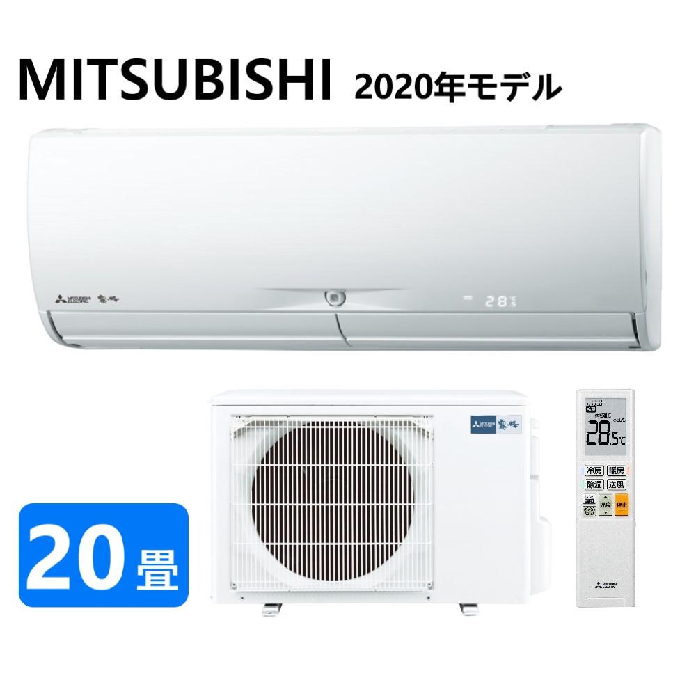 §§ 在庫有 § 三菱 ルームエアコン 霧ヶ峰 冷暖 除湿 ムーブアイ JXVシリーズ MSZ-JXV6320S-W: ピュアホワイト リモコン 20畳 MITSUBISHI MSZ-JXV6320S-W-IN 旧品番 MSZ-JXV6319S-W 日本 卓抜 2020年モデル∴ MUZ-JXV6320S 単200V +