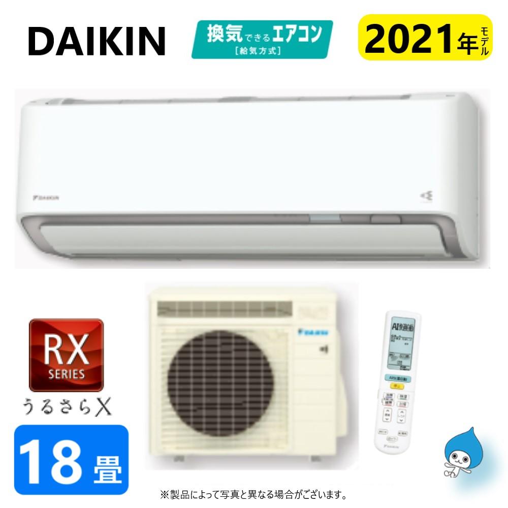 ŧ§ あす楽対応品 2021年型 激安特価品 ぴちょんくん最高グレード ダイキン ルームエアコン 冷暖 加湿 RXシリーズ うるさらX S56YTRXP-W: S56XTRXP-W F56YTRXP-W 旧品番 2021年モデル∴ ホワイト 単200V DAIKIN 18畳 5☆大好評 R56YRXP + リモコン