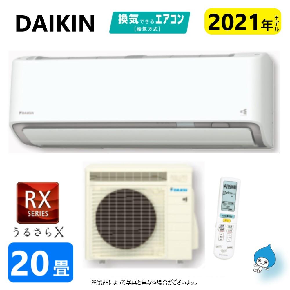 ŧ§ あす楽対応品 2021年型 ぴちょんくん最高グレード ダイキン ルームエアコン 冷暖 加湿 お求めやすく価格改定 RXシリーズ うるさらX S63YTRXP-W: S63XTRXP-W R63YRXP リモコン 単200V + 旧品番 2021年モデル∴ ホワイト DAIKIN 20畳 F63YTRXP-W 格安SALEスタート