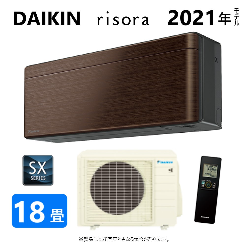 品質が完璧 ダイキン + DAIKIN ルームエアコン 冷暖・除湿・SXシリーズ S56YTSXP(M):(F56YTSXP(M) リモコン + R56YSXP + リモコン )・単200V・18畳・2021年モデル∴ ウォルナットブラウン (旧品番 S56WTSXP(M)) DAIKIN, ボディーカバー専門店カバーランド:883222fa --- promilahcn.com