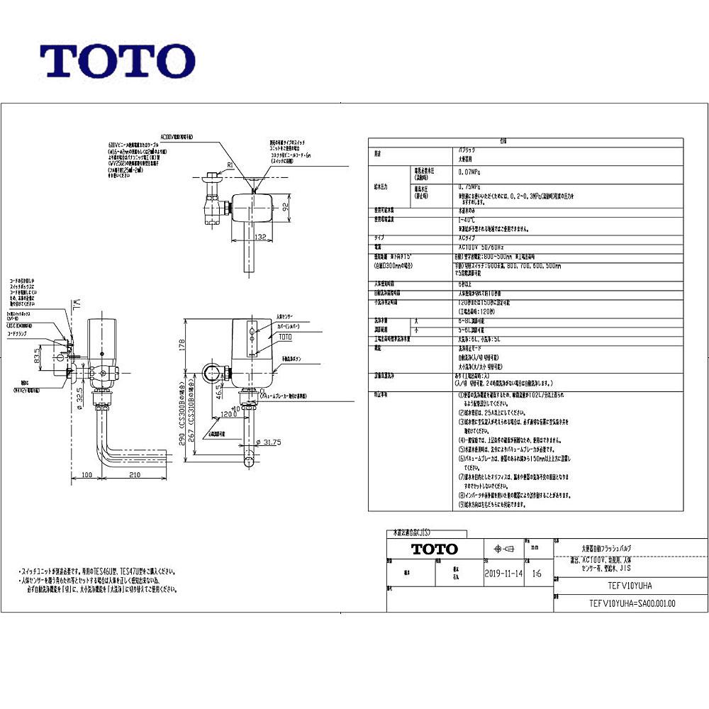 【感謝価格】 TOTO 大便器自動フラッシュバルブ(露出、AC100V、幼児用、人体センサー有、壁給水、JIS):TEFV10YUHA (常)◆ ∴∴, 北海道物産品ショップ ながい 585150a9