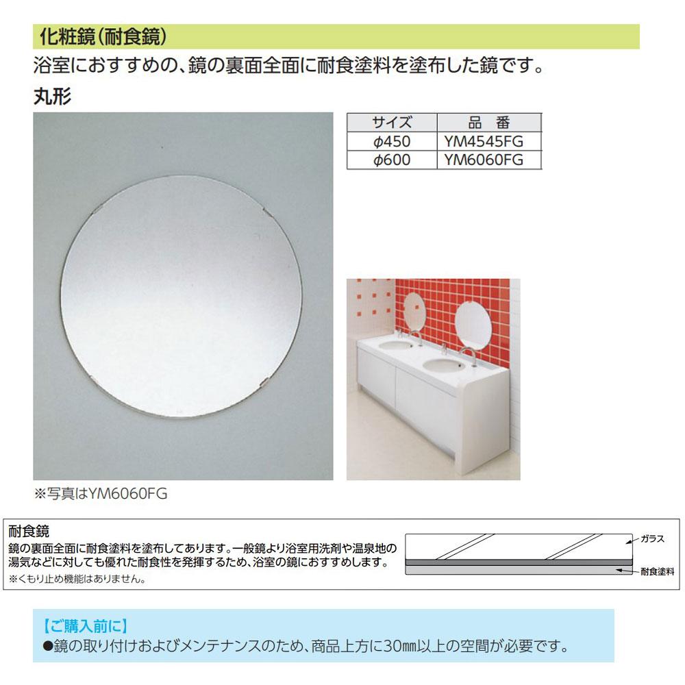§ [並行輸入品] 一万円お買合わせで送料お得に TOTO 耐食鏡 買い取り 丸 Φ450:YM4545FG 旧TS119GRR45 ∴