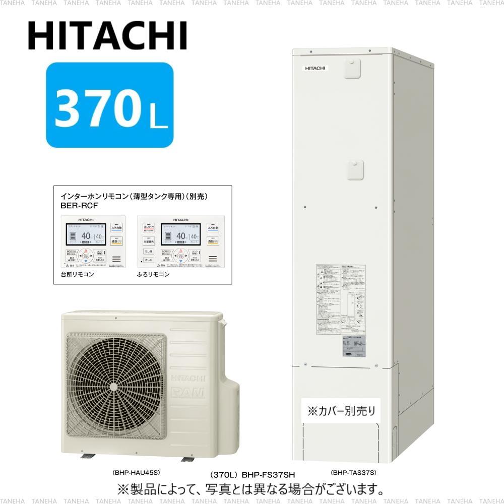 §§ 本体+リモコン+脚カバーの3点セット フルオ-ト 薄型仕様品 日立 [正規販売店] エコキュート フルオート R03:BHP-FS37SH +BHP-HAU45S チープ 370L +リモコン付BER-RCF+脚カバー付BEAKT-46ES∴ 薄型 BHP-TAS37S