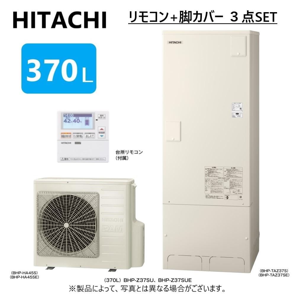 ŧ§ あす楽対応品 本体+リモコン+脚カバーの3点セット 日立 エコキュート 給湯専用 日時指定 +脚カバー付BEAKT-46S∴ 370L 新作 人気 +BHP-HA45S+台所リモコン同梱 旧機種BHP-Z37RU BHP-TAZ37S 角:BHP-Z37SU