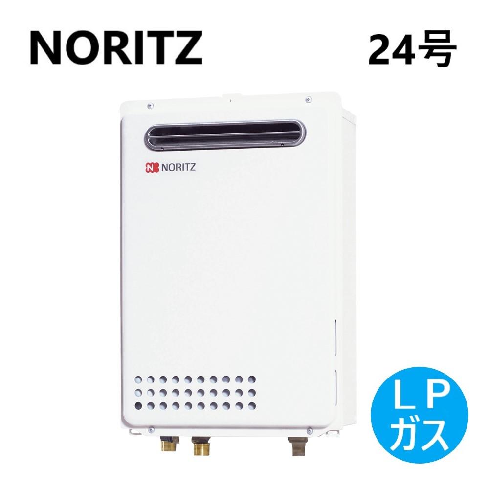 ノーリツ ガス給湯機 給湯専用GQ-2439WS-124号 .LPG∴∴