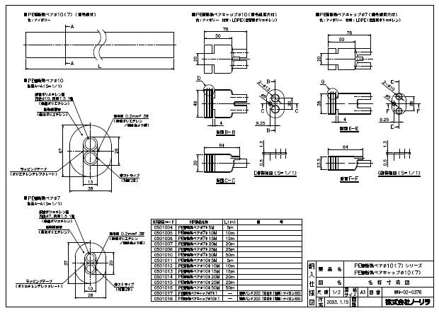 チープ § ノーリツ PE管断熱ペア ◆高品質 ∴ 7x15m: 0501006