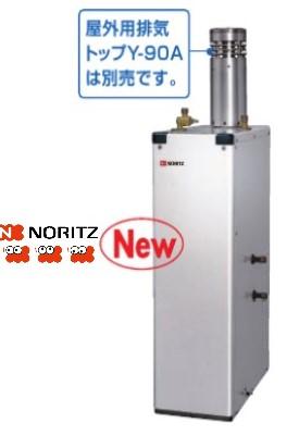 ノーリツ 石油給湯 フルオート 貯湯SUS 減安内蔵屋外据:OTX-H4716AYSV  (05B3A01)∴灯油 ボイラー 4万キロ ステンレス (減圧安全弁内蔵)