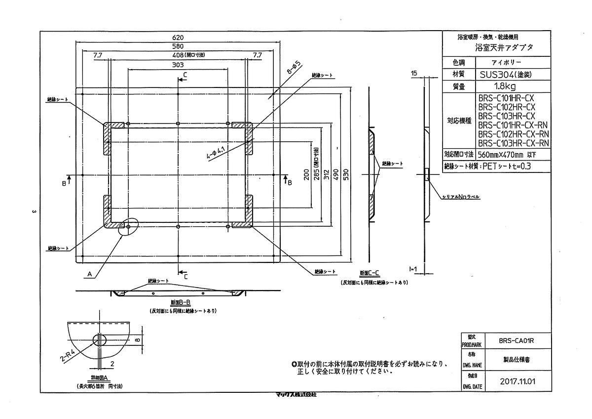 リンナイ 至高 人気の定番 ガス暖部材 浴室天井アダプタ:BRS-CA01R∴