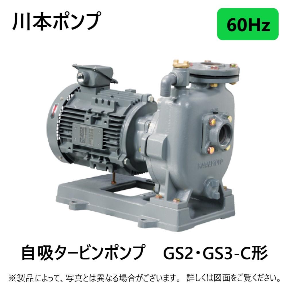 人気アイテム 川本製作所 自吸タービンポンプ GS2/3-C形 FC製:GS3-806CE3.7 (60HZ) 80A 三相200V 3.7Kw ∴, くらしの収納館 3dc57955