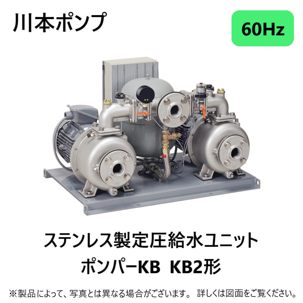 代引不可 宛先法人名+要荷受け 品番 A3343566 川本製作所 ポンプ ポンパーKB2 自動交互:KB2-406AE2.2 2.2Kw 2 ∴ 40A 格安 価格でご提供いたします 三相200V 40 --m 予約 60HZ
