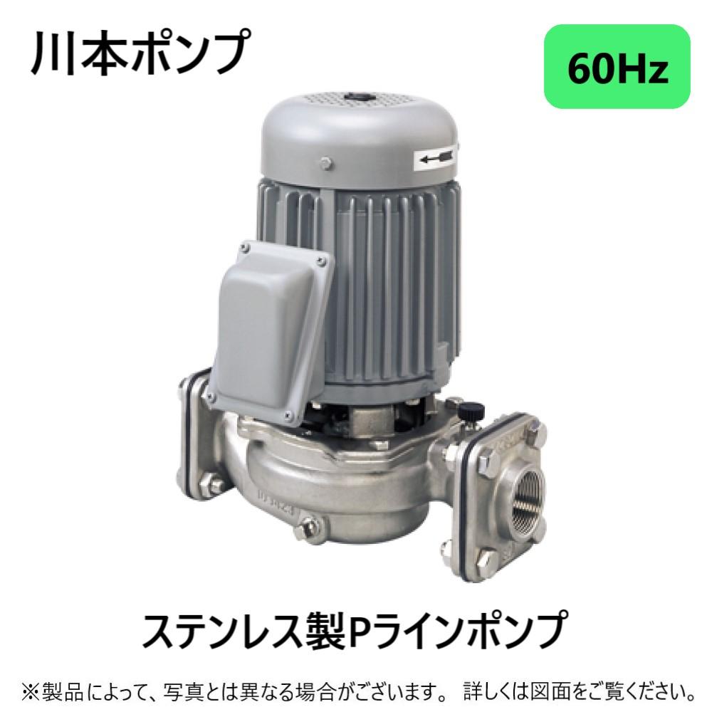 割引価格 川本製作所 Pラインポンプ PSS(2)形 ステンレス製:PSS806E2.2G (60HZ) 80A 三相200V 2.2Kw ∴, 岐阜県関市 7426f1c7