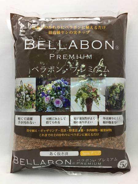 土を使わないプランツツール お得クーポン発行中 ベラボンプレミアム5L 国内正規品
